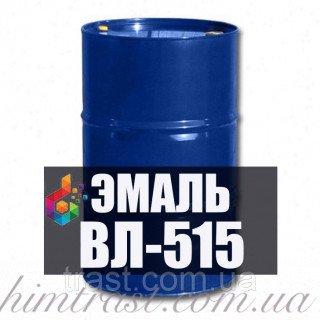 Эмаль ВЛ-515 для окраски емкостей с топливом купить