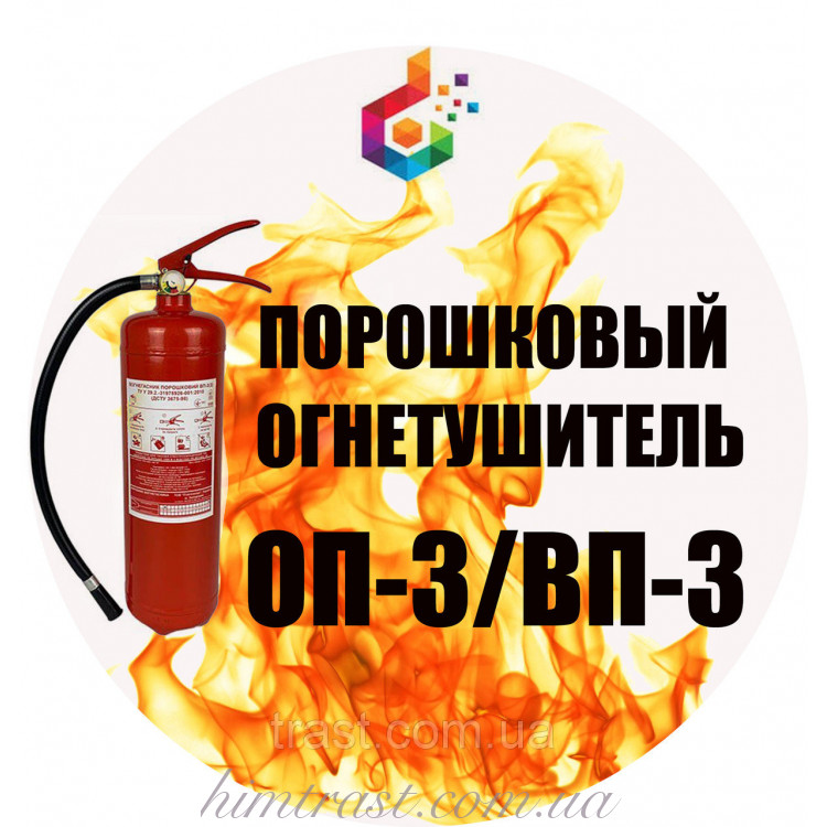 Огнетушитель порошковый ВП-3(з) (ОП-3)