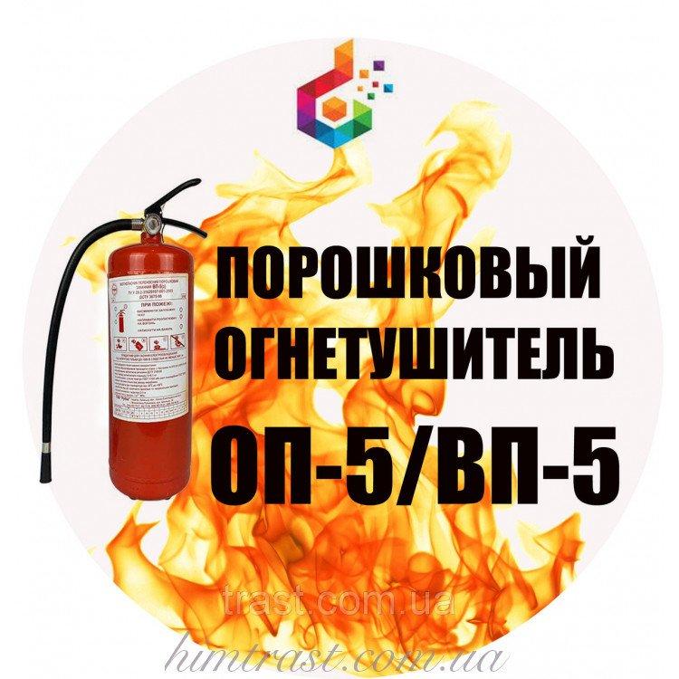 Огнетушитель порошковый ВП-5(з) (ОП-5)