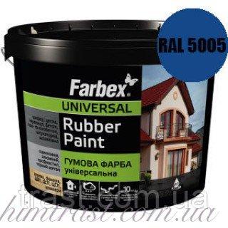 Краска резиновая для крыш синяя FARBEX RAL 5005 12 кг
