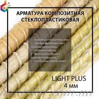 "Стеклопластиковая композитная арматура TM ""Light plus"" Ø 4 мм"