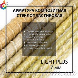 "Стеклопластиковая композитная арматура TM ""Light plus"" Ø 7 мм"