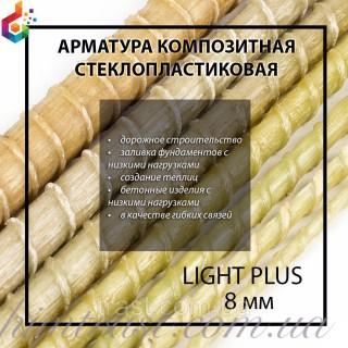 "Стеклопластиковая композитная арматура TM ""Light plus"" Ø 8 мм"