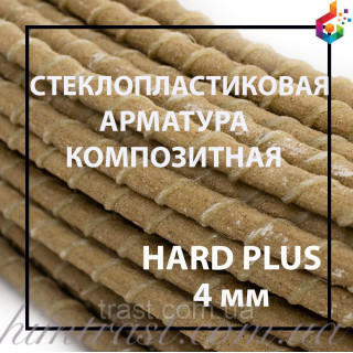 Композитная арматура с песком TM Hard plus Ø 4 мм