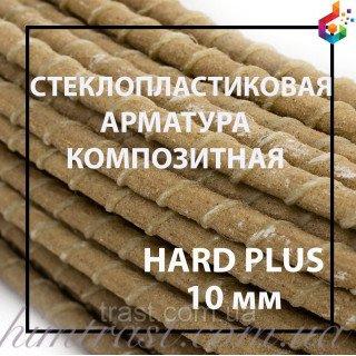 Композитная арматура с песком TM Hard plus Ø 10 мм