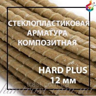 Композитная арматура с песком TM Hard plus Ø 12 мм