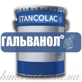 Антикоррозионная краска для цветных металлов Гальванол, 10кг