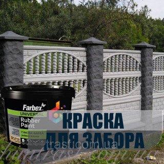 Краска резиновая для бетонного забора красно-коричневая, стен, 12 кг
