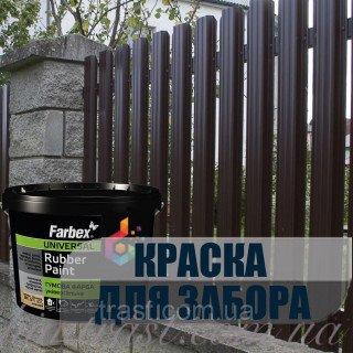 Краска резиновая для деревянных заборов красно-коричневая, 12 кг