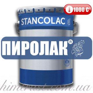 ПИРОЛАК ® Термостойкая краска 1000°С, 13кг