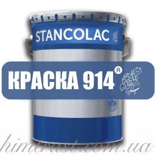 КРАСКА 914® Химическистойкая краска по металлу и цветным металам, эпоксидная, 25кг
