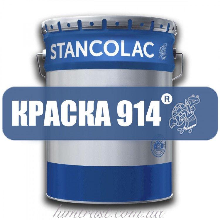 КРАСКА 914® Химическистойкая краска по металлу и цветным металам, эпоксидная