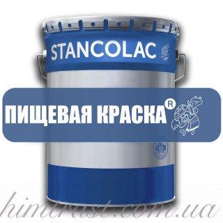 КРАСКА 1200® Пищевая краска, 12.5 кг