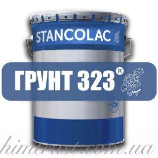 Грунт 323® Быстросохнущий алкидный грунт по металлу, 27кг