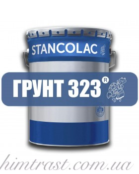 Грунт 323® Быстросохнущий алкидный грунт по металлу