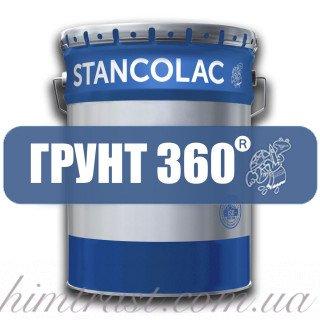 Грунт 360® Фосфатирующий двухкомпонентный по оцинковке, алюминию, меди, легким сплавам, 1.6 л