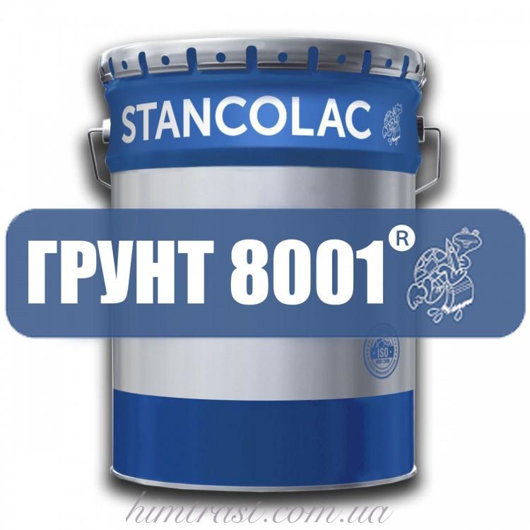 Грунт 8001® Полиуретановый 5л