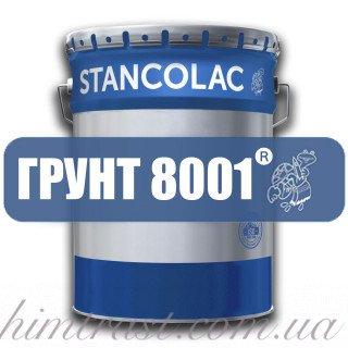 Грунт 8001® Полиуретановый двухкомпонентный 5л