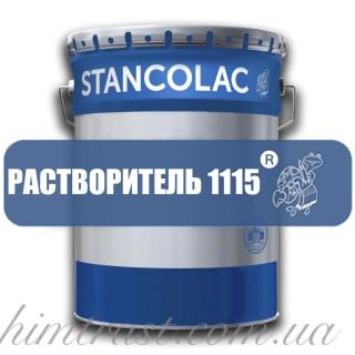 РАСТВОРИТЕЛЬ 1115® для полиуретановых красок