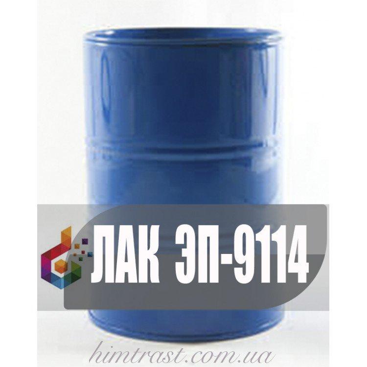 Лак защитный эпоксидный ЭП-9114