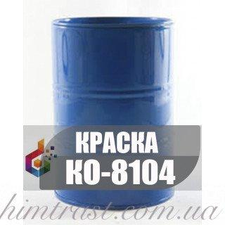 КО-8104 Эмаль для трубопроводов