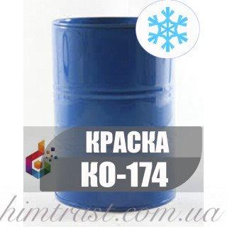 Морозостойкая краска КО-174 фасадная