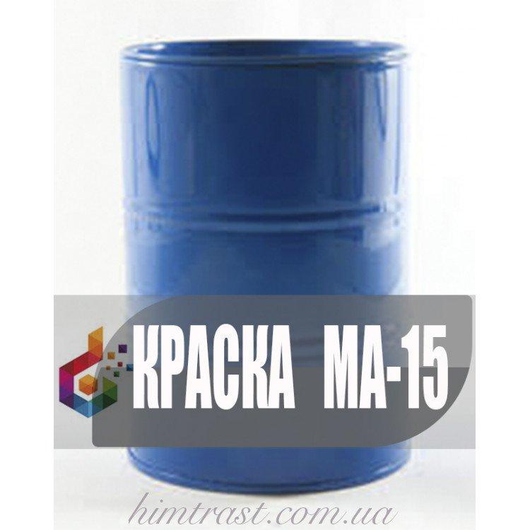 МА-15 Краска маслянная