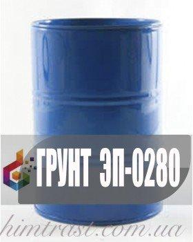 Грунт ЭП-0280 по металлу для грунтования поверхностей металлоконструкций, в том числе подвижного состава железнодорожного транспорта, кузова, деталей пассажирского и грузового транспорта и других металлических поверхностей