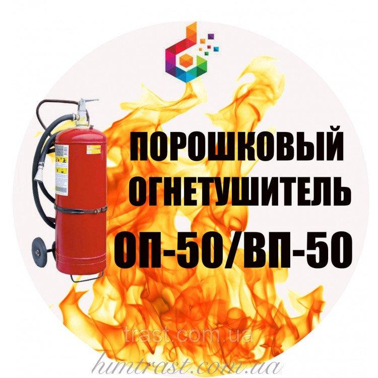 Огнетушитель порошковый ВП-50 (ОП-50)