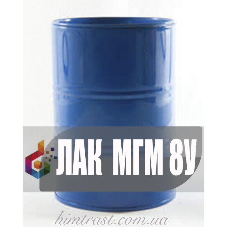 Лак МГМ 8У пропиточный