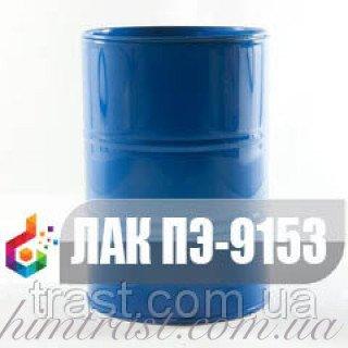Электроизоляционный Лак ПЭ-9153