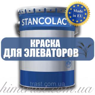 Акрил полиуретановая краска 8005 для элеваторов и зернохранилищ, 22 кг