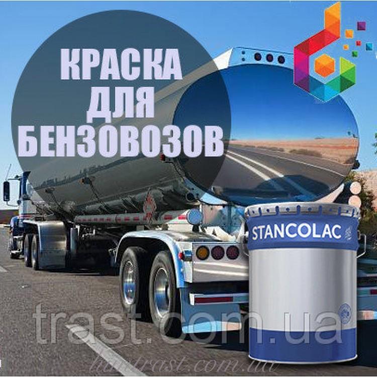 Краска для бензовозов полиуретановая антикоррозионная, толстослойная
