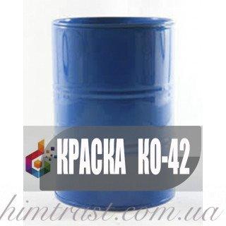 Пищевая эмаль КО-42 быстросохнущая для цистерн с водой, лодок, катеров по металлу