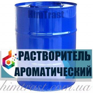 Ароматический нефтяной растворитель