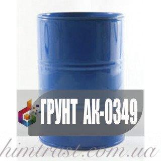 Грунтовка АК-0349 для антикоррозионной защиты металлических поверхностей из углеродистых сталей, сплавов алюминия и других цветных металлов