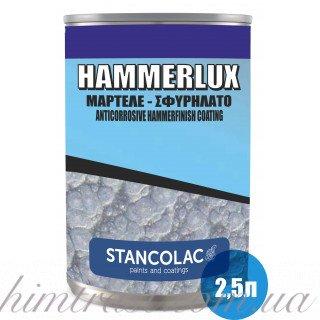 Краска Молотковая Hammerlux 2,5л
