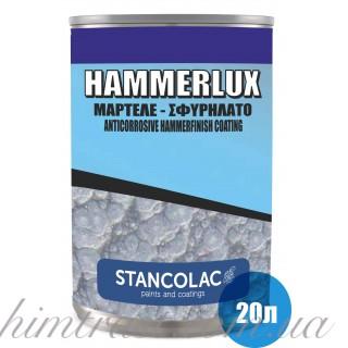 Краска Молотковая Hammerlux 20л