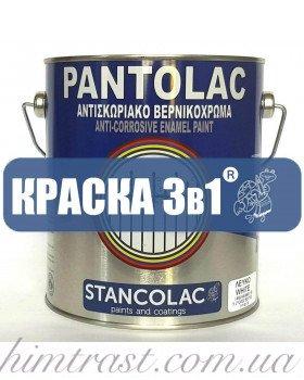 Краска 3 в 1 по металлу Pantolac®