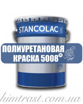 Полиуретановая краска по металлу, бетону 5008® Stancolac, 1.25кг