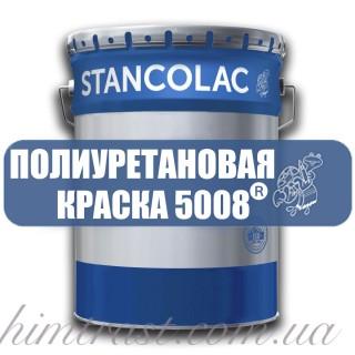 Полиуретановая краска по металлу, бетону 5008® Stancolac