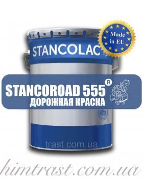 Краска для дорожной разметки Станкороад 555 Stancoroad, 1кг