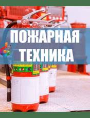 Пожарная техника и ТО